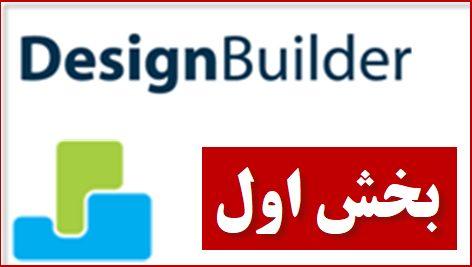 DB 00 - نرم افزار دیزاین بیلدر - بخش 1