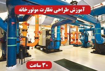 Mech02Banner - تاسیسات نوین | آموزش تاسیسات مکانیکی ساختمان
