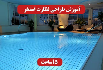 Pool01banner - تاسیسات نوین | آموزش تاسیسات مکانیکی ساختمان