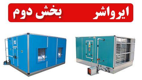 airwasher 01 1 472x267 - تاسیسات نوین | آموزش تاسیسات مکانیکی ساختمان