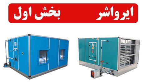 airwasher 01 472x267 - تاسیسات نوین | آموزش تاسیسات مکانیکی ساختمان
