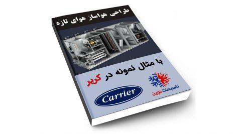CARRIER DOAS NEW1 472x267 - طراحی هواساز هوای تازه با کریر