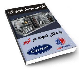آموزش تاسیسات مکانیکی 4