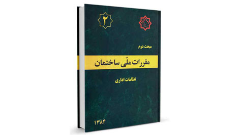 MABHAS 2 - مبحث دوم - نظامات اداری