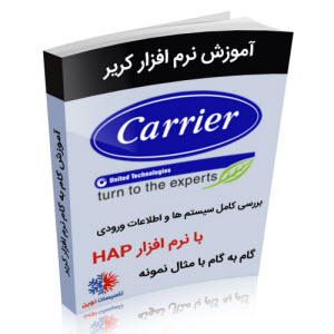 carrier q1 - LOW MASS بویلر چگالشی2
