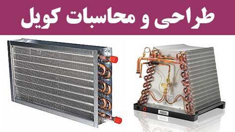 coil Main 472x267 - طراحی محاسبه و انتخاب کویل