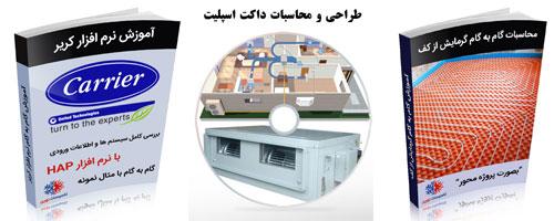 پکیج آموزش تاسیسات مکانیکی 2