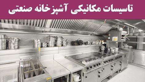 kitchen w12 472x267 - طراحی آشپزخانه صنعتی