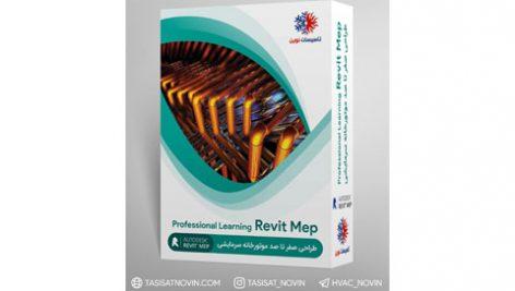 mech revit0sxs 472x267 - طراحی موتورخانه با رویت