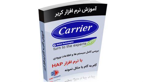 new carrier 3fik5 472x267 - آموزش گام به گام نرم افزار کریر هپ