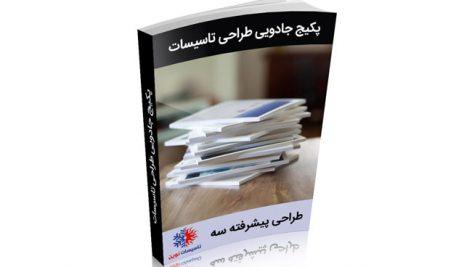 new pack 3 ed 472x267 - پکیج طراحی تاسیسات پیشرفته 3