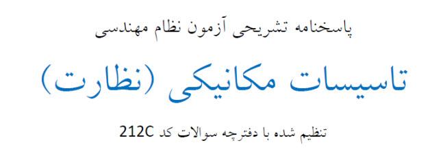 nezam 1 - پاسخنامه تشریحی آزمون نظارت تاسیسات مکانیکی مهر98