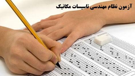 پاسخنامه تشریحی آزمون نظارت تاسیسات مکانیکی مهر98