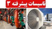 tn 03 172x97 - تاسیسات نوین | آموزش تاسیسات مکانیکی ساختمان