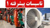 tn1 172x97 - تاسیسات نوین | آموزش تاسیسات مکانیکی ساختمان