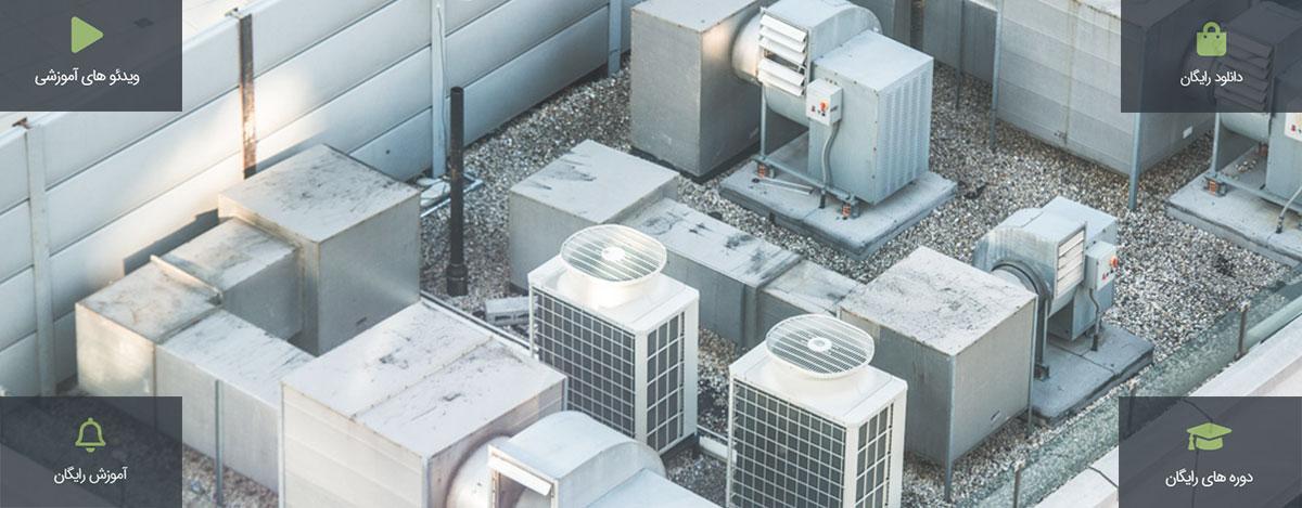 new slide 01 - تاسیسات نوین | آموزش تاسیسات مکانیکی ساختمان