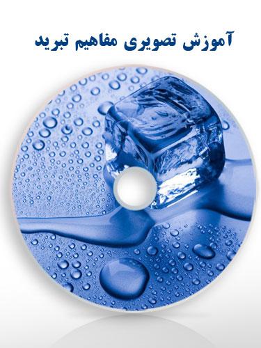 refrigeration 2 - محاسبات چیلر آب خنک - 2